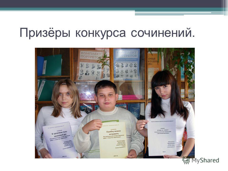 Призёры конкурса сочинений.