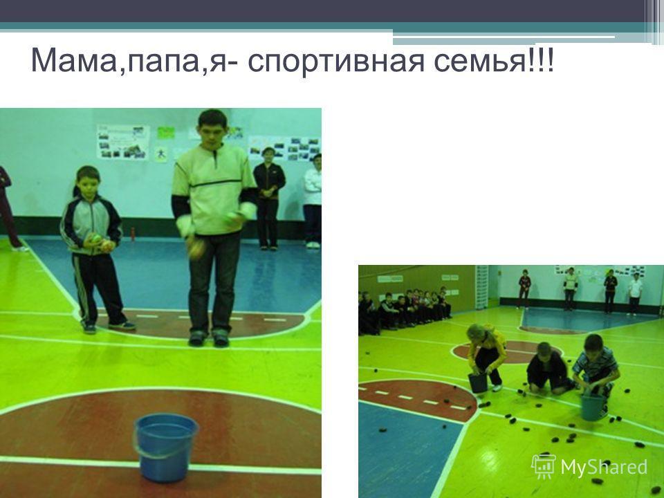 Мама,папа,я- спортивная семья!!!