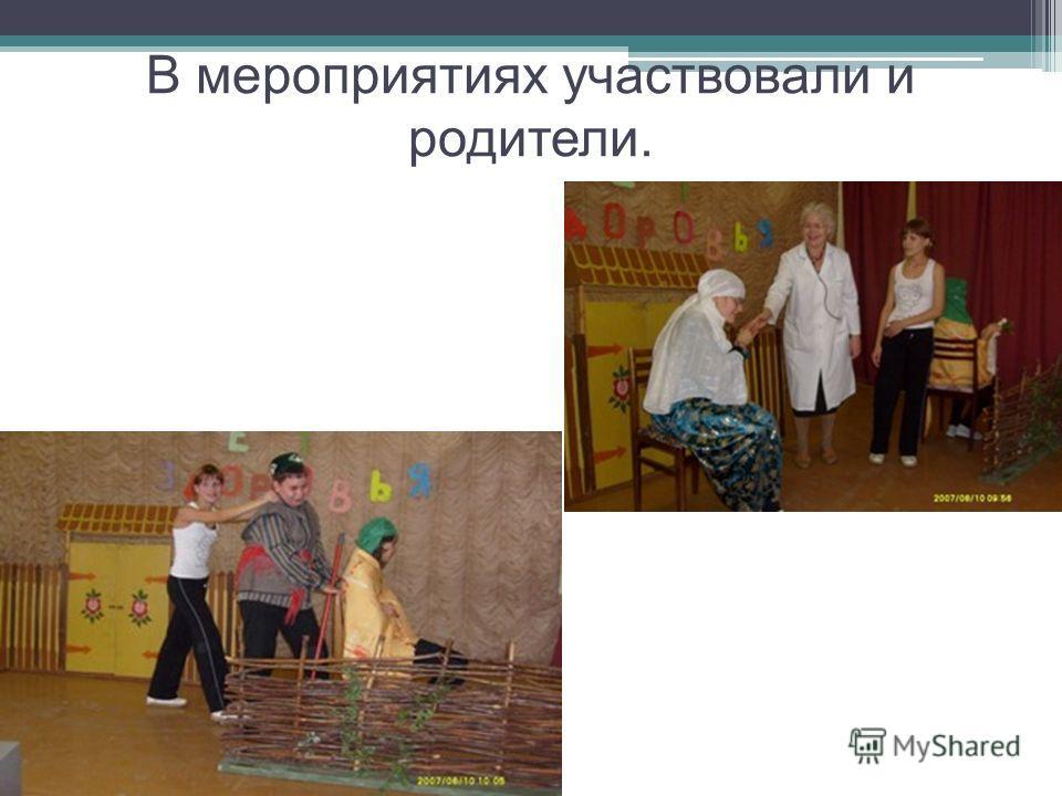В мероприятиях участвовали и родители.