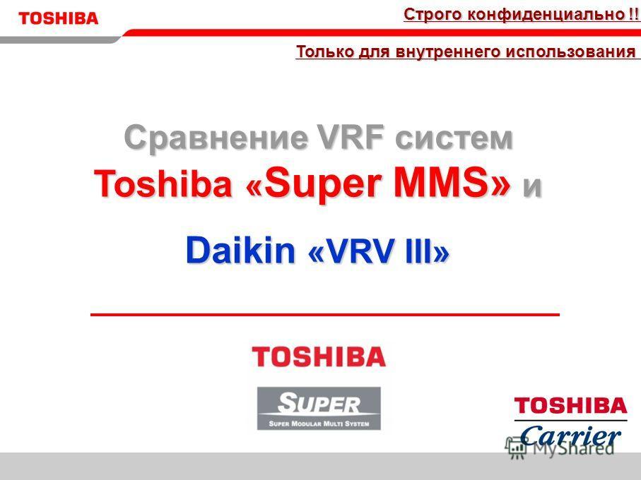 EMEA Super MMS Kick-Off Feb. 10-11th, 2004 TCCJ Только для внутреннего использования !!! Строго конфиденциально !!! Сравнение VRF систем Toshiba « Super MMS» и Daikin «VRV III»