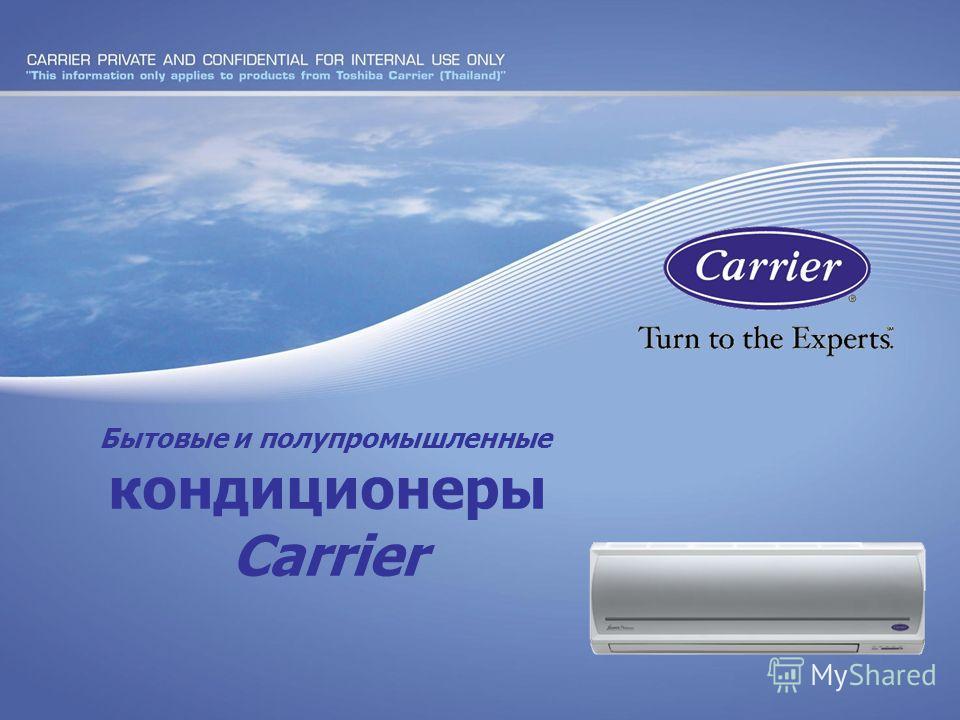Бытовые и полупромышленные кондиционеры Carrier