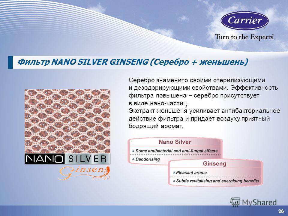 2626 Фильтр NANO SILVER GINSENG (Серебро + женьшень) Серебро знаменито своими стерилизующими и дезодорирующими свойствами. Эффективность фильтра повышена – серебро присутствует в виде нано-частиц. Экстракт женьшеня усиливает антибактериальное действи