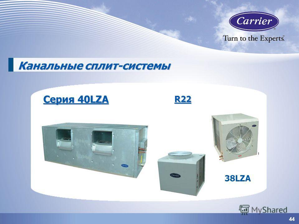 44 Канальные сплит-системы Серия 40LZA R22 38LZA
