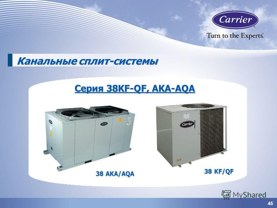 45 Канальные сплит-системы Серия 38KF-QF, AKA-AQA 38 KF/QF 38 AKA/AQA