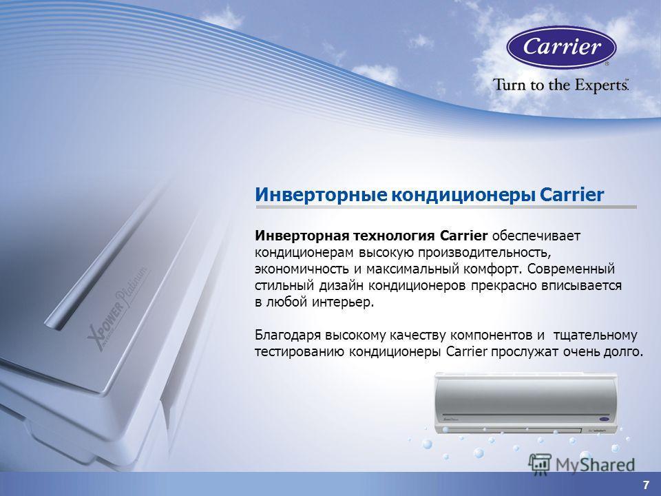 7 Инверторные кондиционеры Carrier Инверторная технология Carrier обеспечивает кондиционерам высокую производительность, экономичность и максимальный комфорт. Современный стильный дизайн кондиционеров прекрасно вписывается в любой интерьер. Благодаря