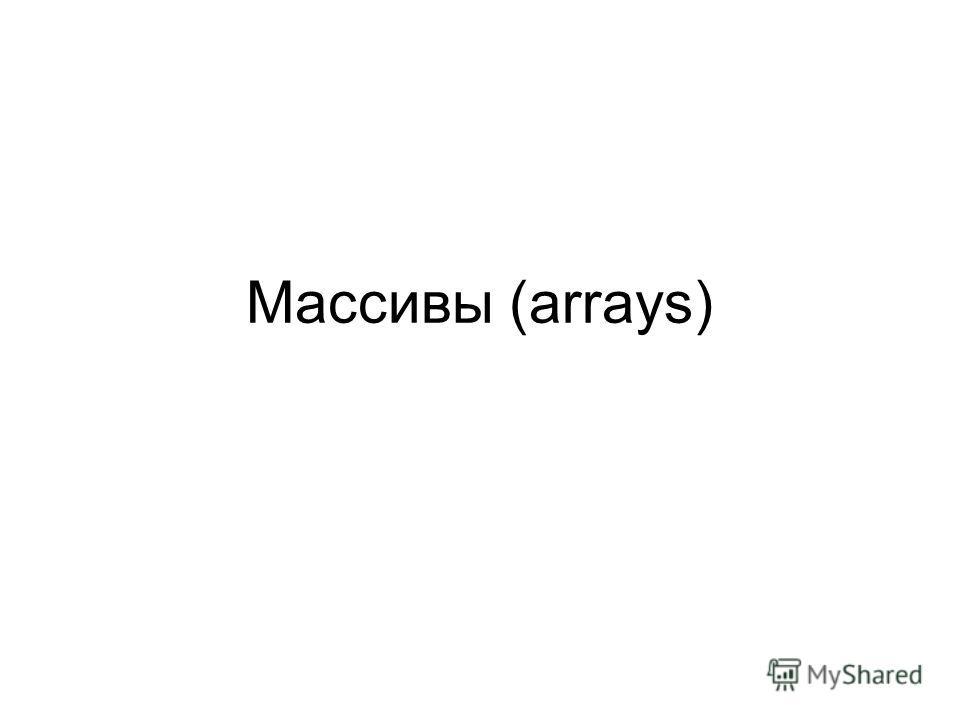Массивы (arrays)