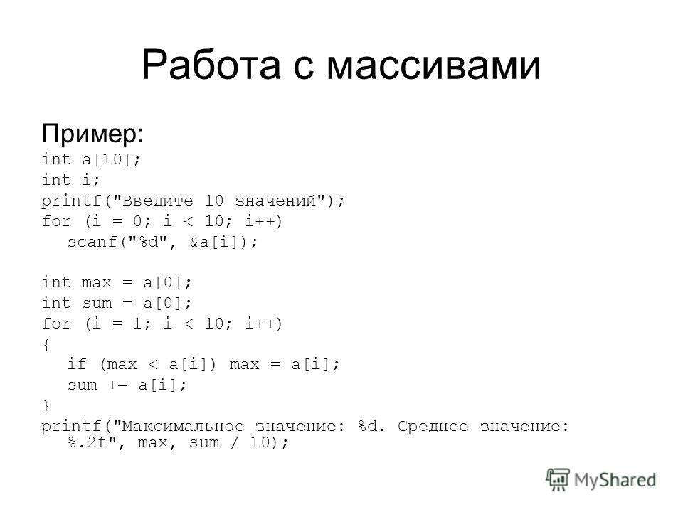 Работа с массивами Пример: int a[10]; int i; printf(