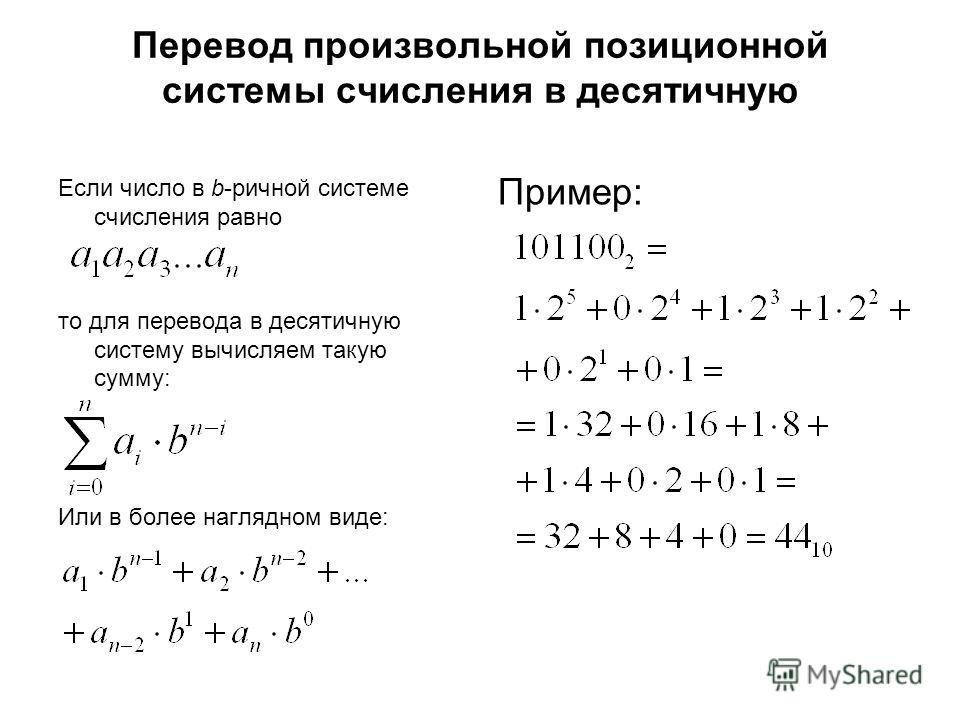 Перевод произвольной позиционной системы счисления в десятичную Если число в b-ричной системе счисления равно то для перевода в десятичную систему вычисляем такую сумму: Или в более наглядном виде: Пример: