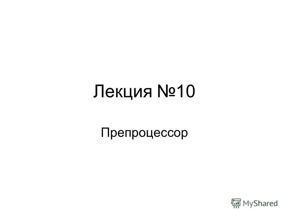 Лекция 10 Препроцессор