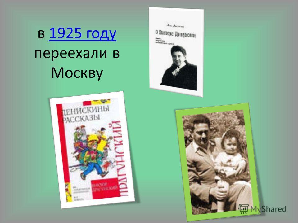 в 1925 году переехали в Москву1925 году