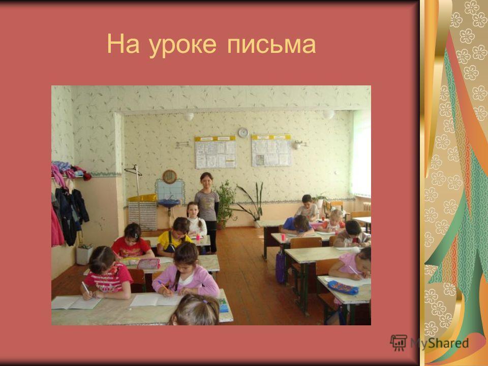 На уроке письма