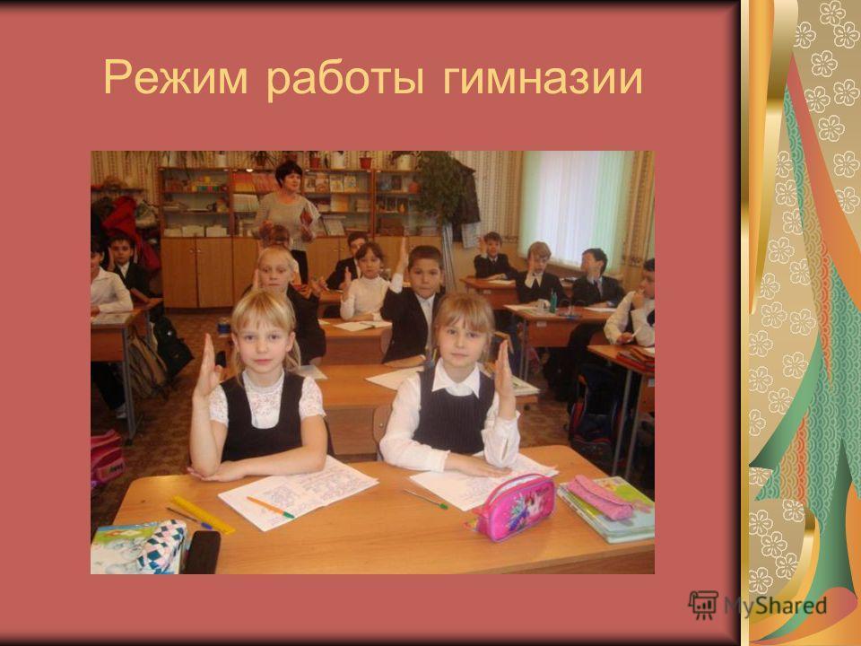 Режим работы гимназии