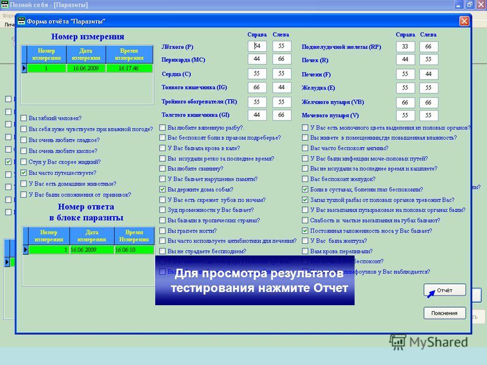 Для просмотра результатов тестирования нажмите Отчет