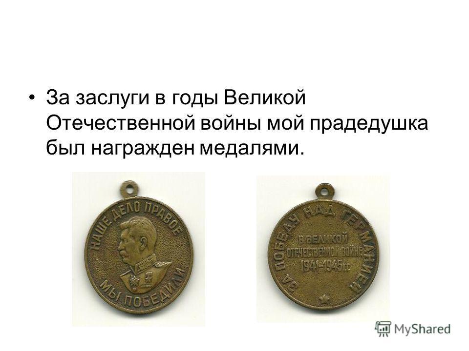 За заслуги в годы Великой Отечественной войны мой прадедушка был награжден медалями.