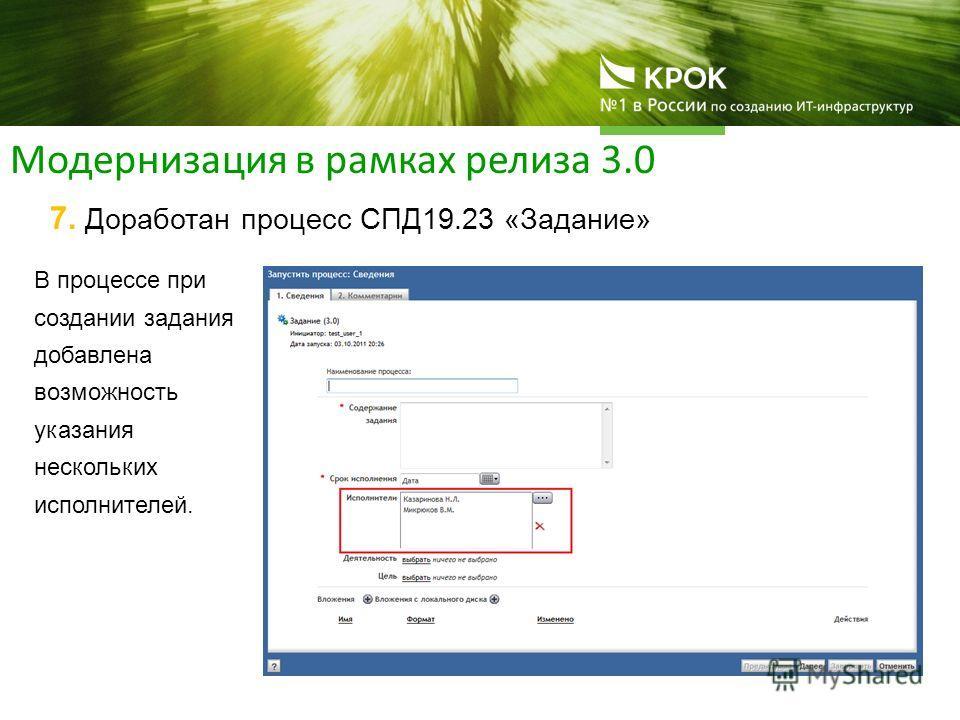 Модернизация в рамках релиза 3.0 7. Доработан процесс СПД19.23 «Задание» В процессе при создании задания добавлена возможность указания нескольких исполнителей.