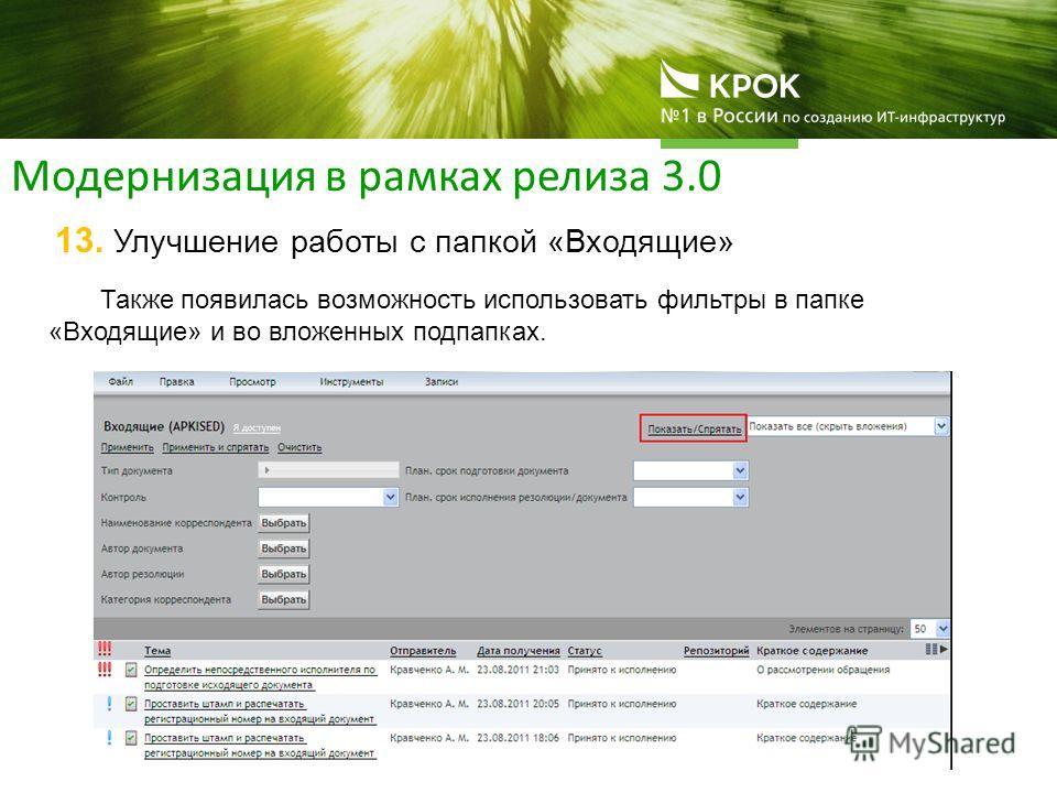Модернизация в рамках релиза 3.0 13. Улучшение работы с папкой «Входящие» Также появилась возможность использовать фильтры в папке «Входящие» и во вложенных подпапках.