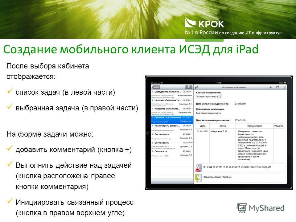 Создание мобильного клиента ИСЭД для iPad После выбора кабинета отображается: список задач (в левой части) выбранная задача (в правой части) На форме задачи можно: добавить комментарий (кнопка +) Выполнить действие над задачей (кнопка расположена пра