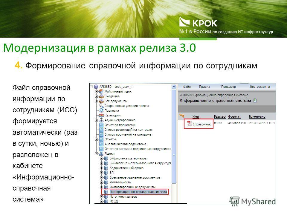 Модернизация в рамках релиза 3.0 4. Формирование справочной информации по сотрудникам Файл справочной информации по сотрудникам (ИСС) формируется автоматически (раз в сутки, ночью) и расположен в кабинете «Информационно- справочная система»