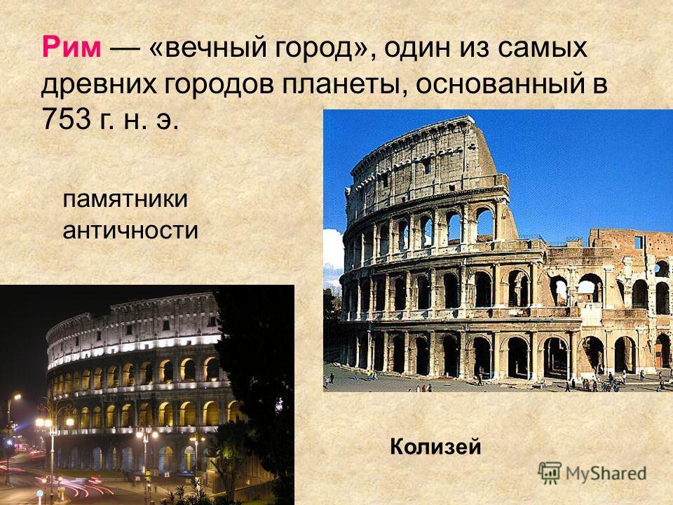 Рим «вечный город», один из самых древних городов планеты, основанный в 753 г. н. э. памятники античности Колизей