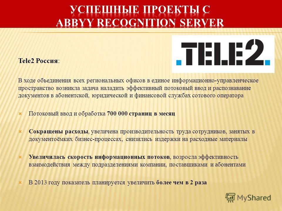Tele2 Россия: В ходе объединения всех региональных офисов в единое информационно-управленческое пространство возникла задача наладить эффективный потоковый ввод и распознавание документов в абонентской, юридической и финансовой службах сотового опера