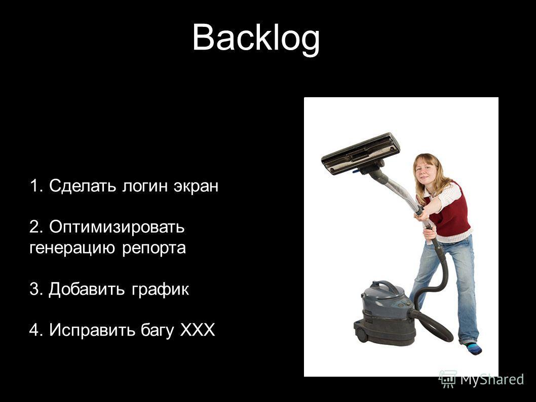 Backlog 1. Сделать логин экран 2. Оптимизировать генерацию репорта 3. Добавить график 4. Исправить багу XXX