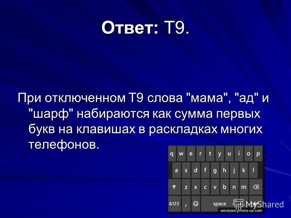 Ответ: Т9. При отключенном Т9 слова мама, ад и шарф набираются как сумма первых букв на клавишах в раскладках многих телефонов.