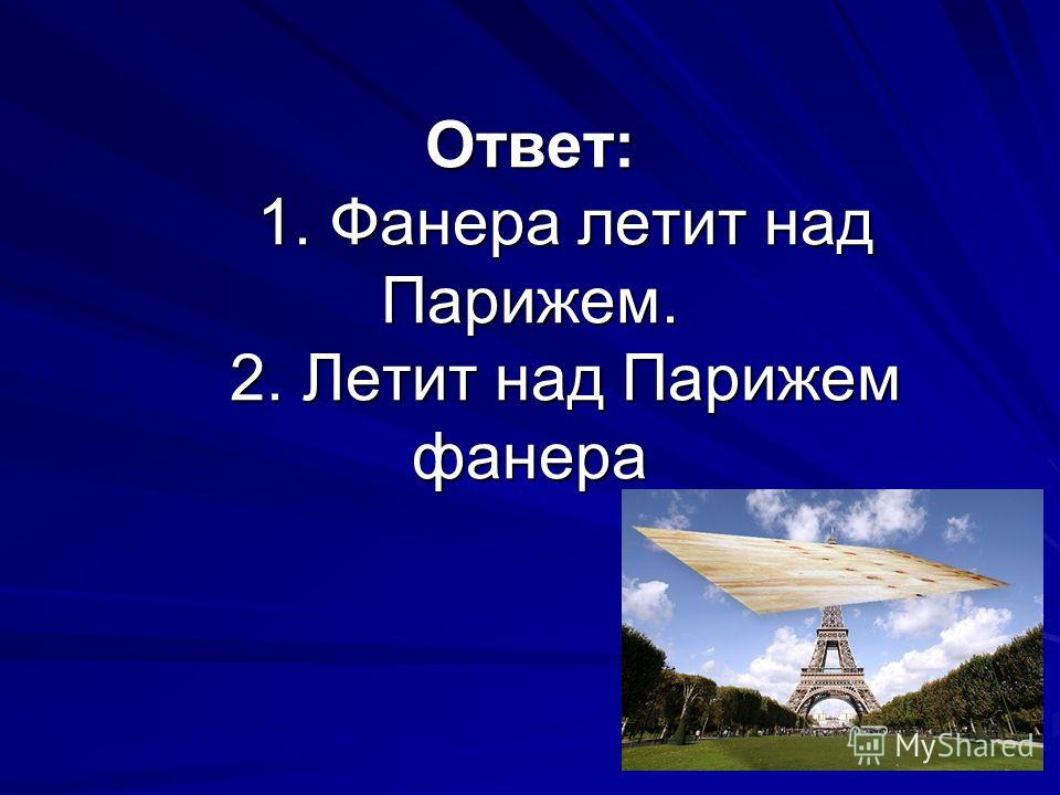 Ответ: 1. Фанера летит над Парижем. 2. Летит над Парижем фанера