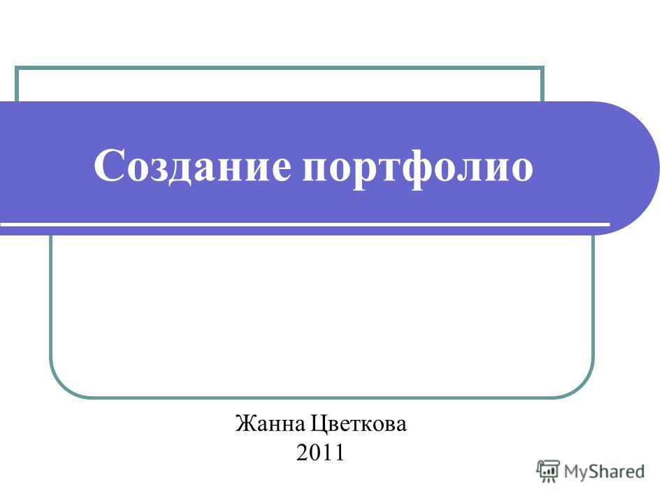 Создание портфолио Жанна Цветкова 2011