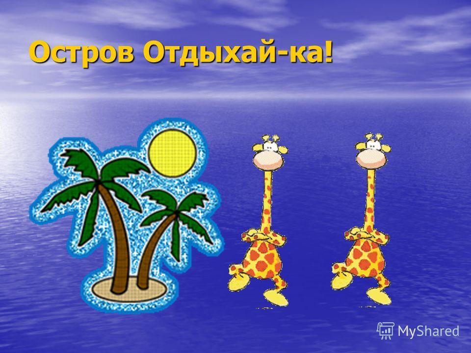 Остров Отдыхай-ка!