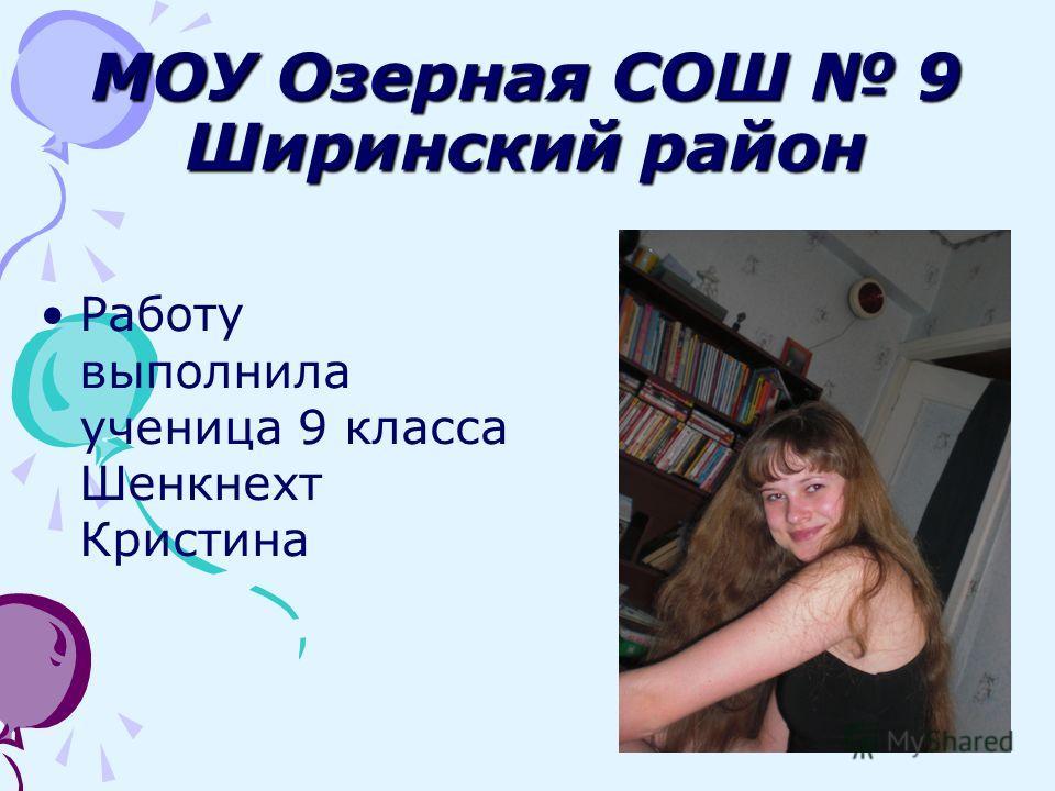 МОУ Озерная СОШ 9 Ширинский район Работу выполнила ученица 9 класса Шенкнехт Кристина