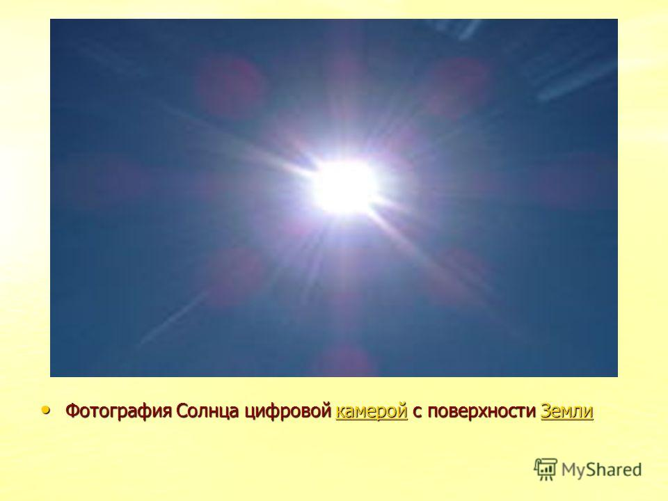Фотография Солнца цифровой камерой с поверхности Земли Фотография Солнца цифровой камерой с поверхности ЗемликамеройЗемликамеройЗемли