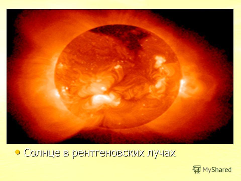 Солнце в рентгеновских лучах Солнце в рентгеновских лучах