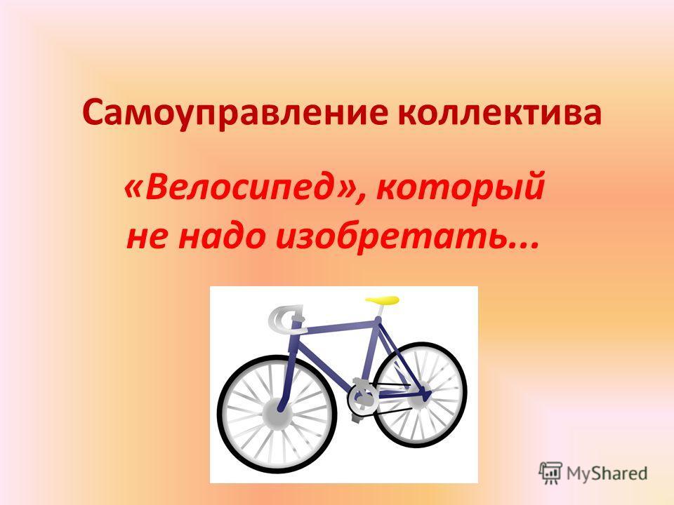 Самоуправление коллектива «Велосипед», который не надо изобретать...