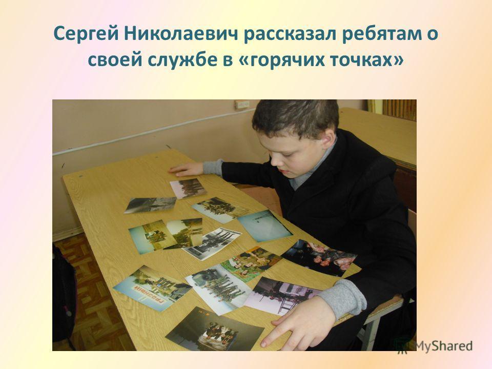 Сергей Николаевич рассказал ребятам о своей службе в «горячих точках»