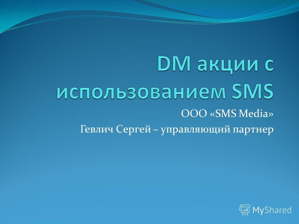 ООО «SMS Media» Гевлич Сергей – управляющий партнер