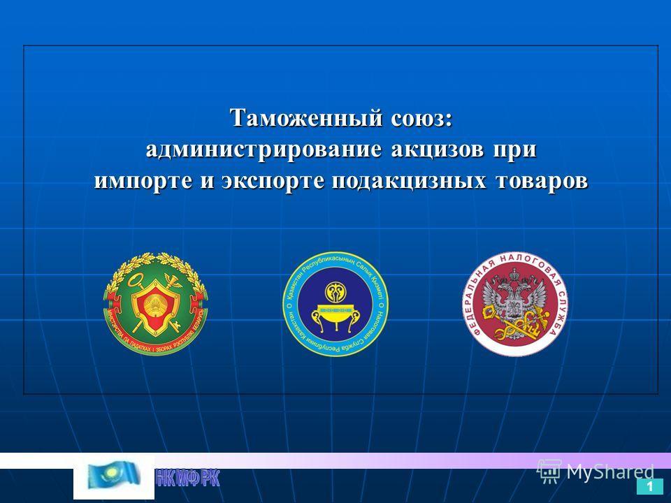 Таможенный союз: администрирование акцизов при импорте и экспорте подакцизных товаров 1