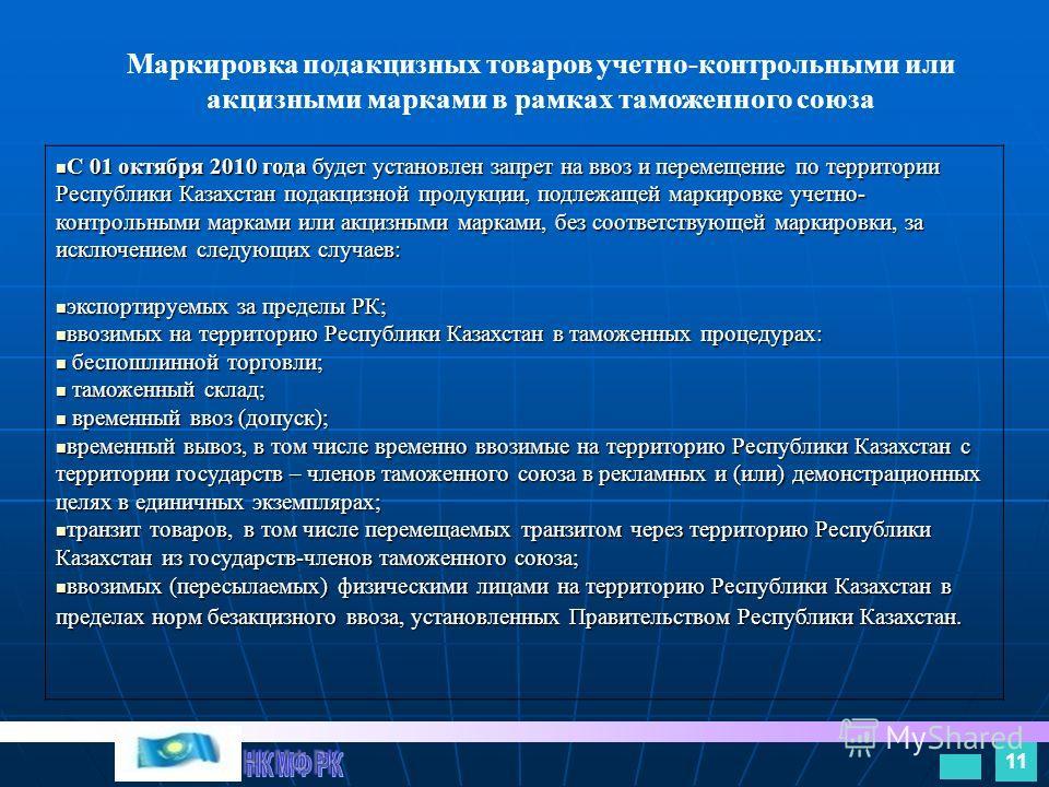 С 01 октября 2010 года будет установлен запрет на ввоз и перемещение по территории Республики Казахстан подакцизной продукции, подлежащей маркировке учетно- контрольными марками или акцизными марками, без соответствующей маркировки, за исключением сл
