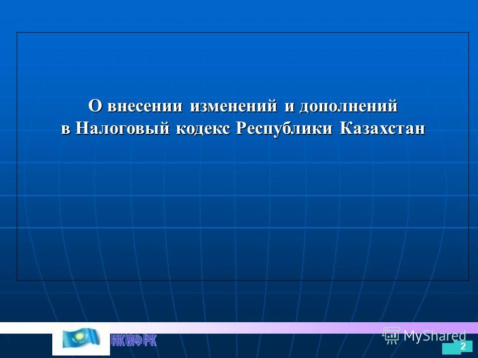 О внесении изменений и дополнений в Налоговый кодекс Республики Казахстан 2
