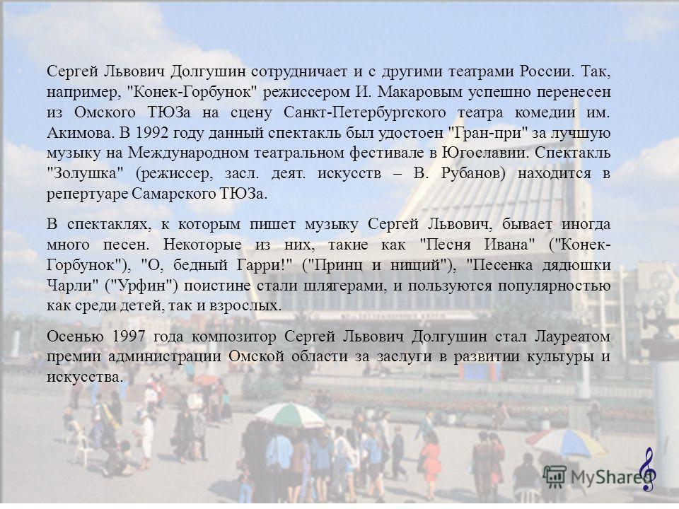 Сергей Львович Долгушин сотрудничает и с другими театрами России. Так, например,