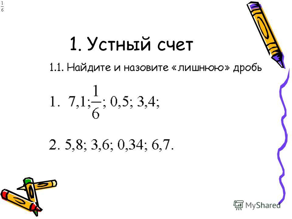 1. Устный счет