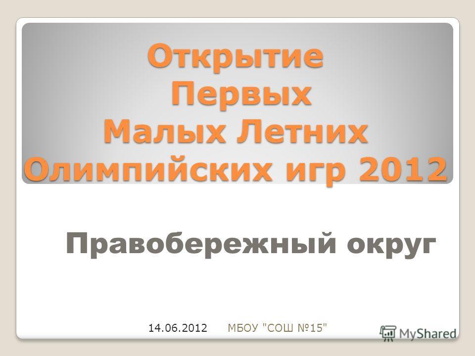 Открытие Первых Малых Летних Олимпийских игр 2012 Правобережный округ 14.06.2012 МБОУ СОШ 15