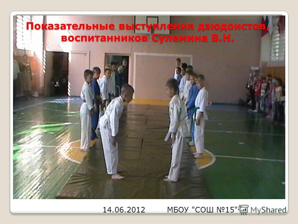 Показательные выступления дзюдоистов, воспитанников Сулемина В.Н.