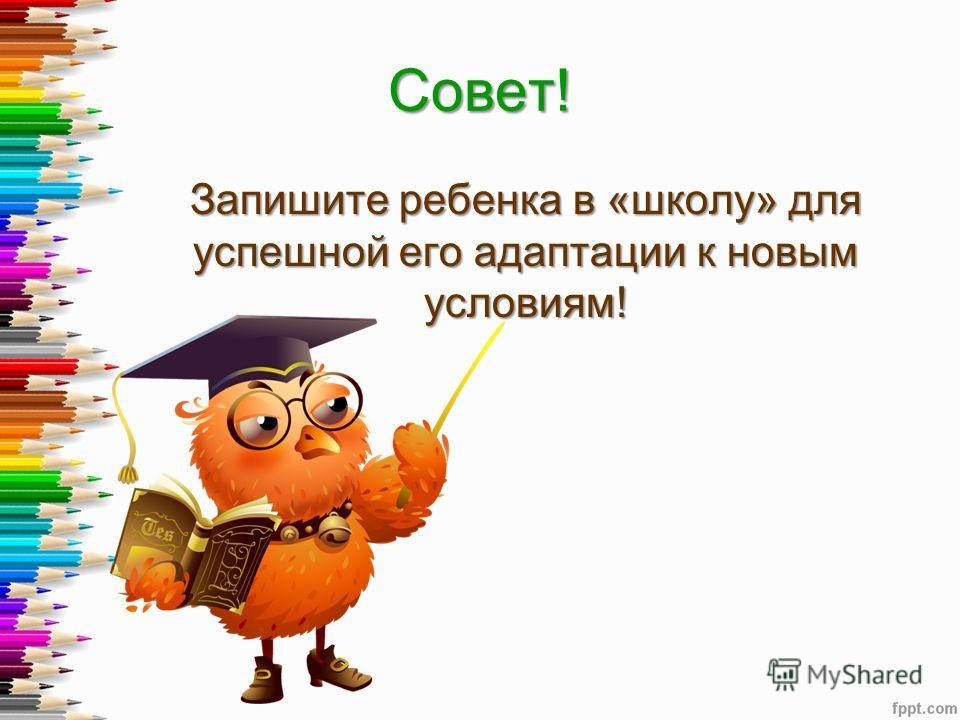 Совет! Запишите ребенка в «школу» для успешной его адаптации к новым условиям!