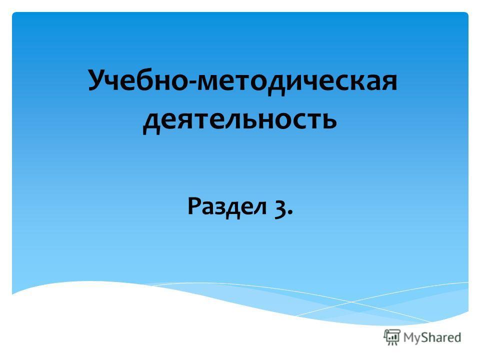 Учебно-методическая деятельность Раздел 3.