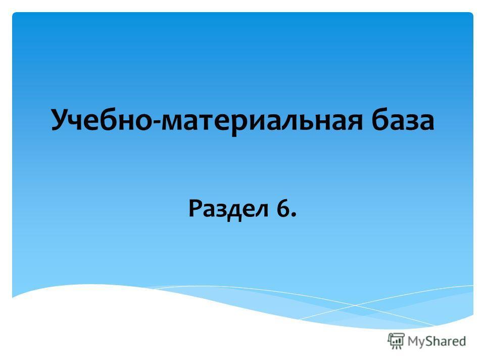 Учебно-материальная база Раздел 6.