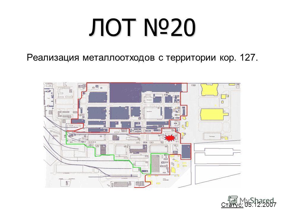 ЛОТ 20 Реализация металлоотходов с территории кор. 127. Статус: 05.12.2007