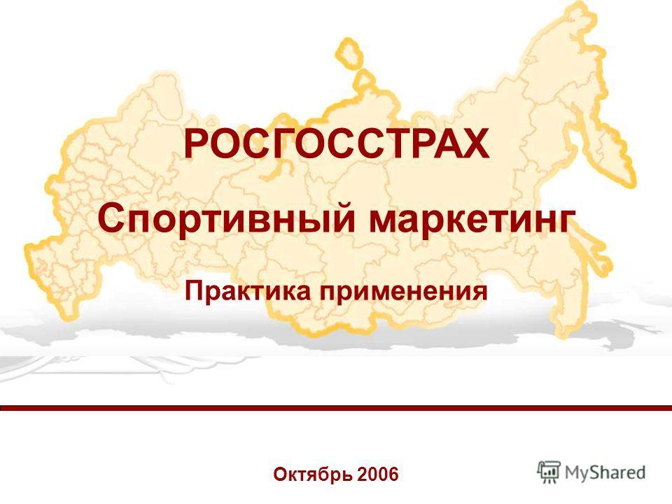 1 РОСГОССТРАХ Спортивный маркетинг Практика применения Октябрь 2006