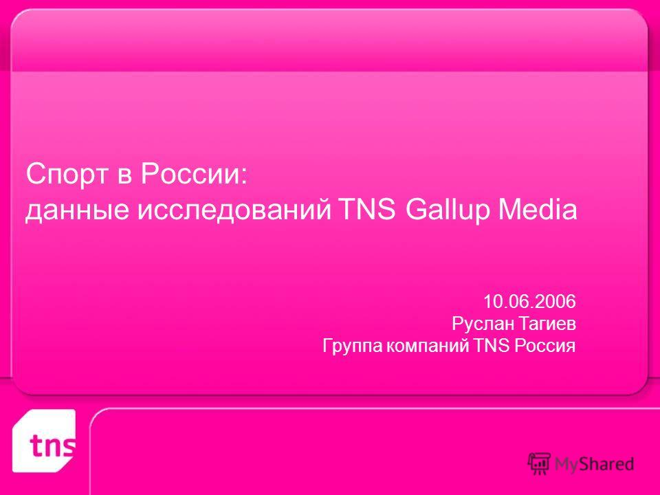 Спорт в России: данные исследований TNS Gallup Media 10.06.2006 Руслан Тагиев Группа компаний TNS Россия
