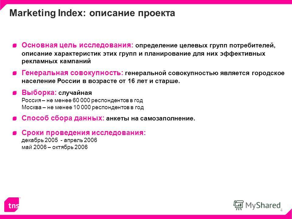 4 Marketing Index: описание проекта Основная цель исследования: определение целевых групп потребителей, описание характеристик этих групп и планирование для них эффективных рекламных кампаний Генеральная совокупность: генеральной совокупностью являет