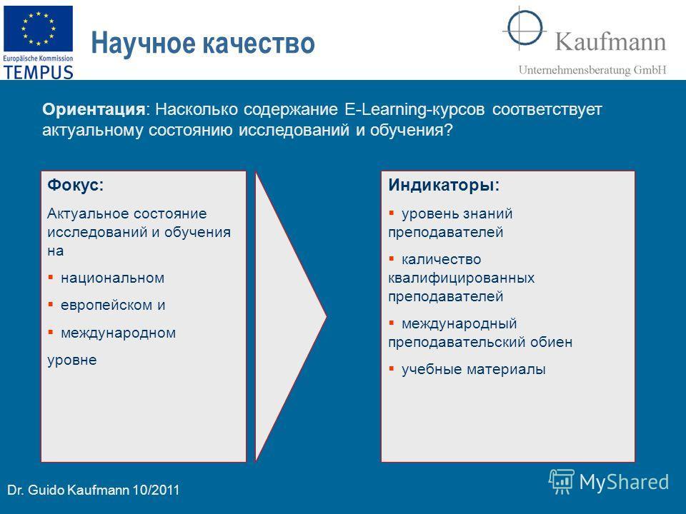 Dr. Guido Kaufmann 10/2011 Научное качество Фокус: Актуальное состояние исследований и обучения на национальном европейском и международном уровне Индикаторы: уровень знаний преподавателей каличество квалифицированных преподавателей международный пре